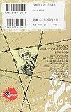 魔王 1―JUVENILE REMIX (少年サンデーコミックス) 画像