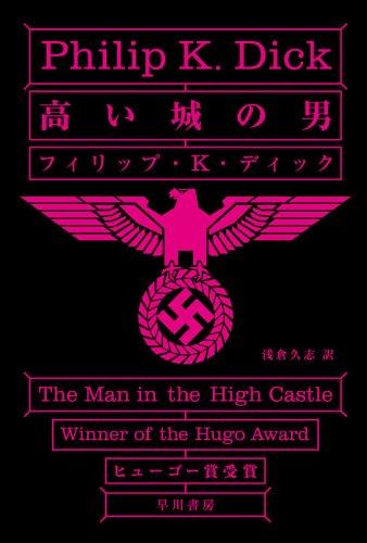 高い城の男 -