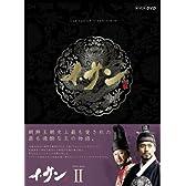 イ・サン DVD-BOX II