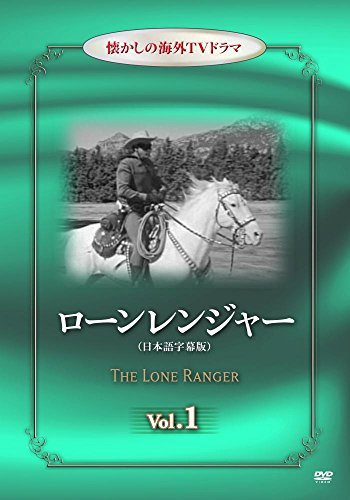 ローンレンジャー Vol.1 懐かしの海外TVドラマ [DVD]
