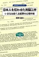 関野通夫 (著)(84)新品: ¥ 540ポイント:17pt (3%)18点の新品/中古品を見る:¥ 170より