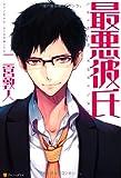 最悪彼氏 / 二宮 敦人 のシリーズ情報を見る