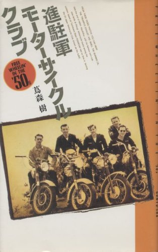 進駐軍モータサイクル・クラブ―Free wheelin' in the '50s