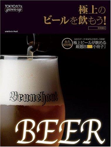 TOKYOカフェgrown-up 極上のビールを飲もう! (エンターブレインムック)