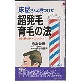 床屋さんが見つけた超発毛育毛の法―自分の髪をあきらめてはいけない! (プレイブックス)