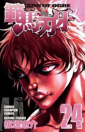 範馬刃牙(24) (少年チャンピオン・コミックス)