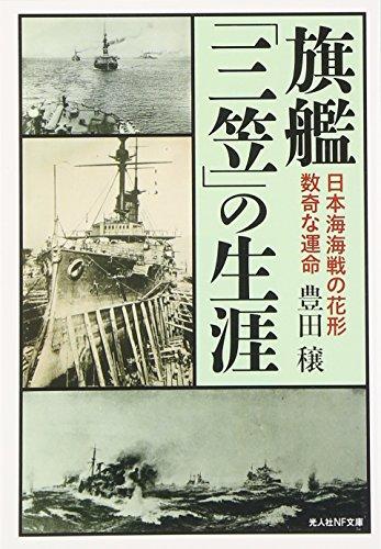 旗艦「三笠」の生涯―日本海海戦の花形 数奇な運命 (光人社NF文庫)