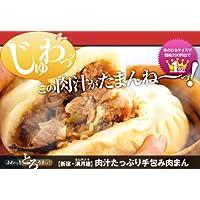 満月廬(まんげつろ) (国産)肉汁たっぷり肉まん 6個 ギフトボックス入り