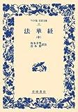 法華経〈中〉 (ワイド版 岩波文庫)