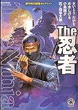 The忍者 / さいとう たかを のシリーズ情報を見る
