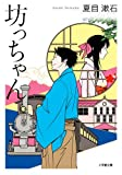 坊っちゃん (小学館文庫)