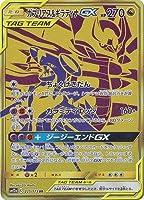 ポケモンカードゲーム PK-SM12a-225 ガブリアス&ギラティナGX UR