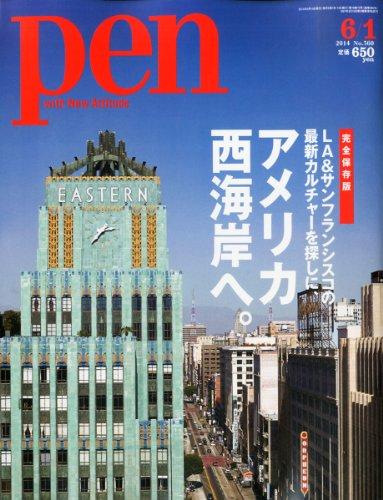 Pen (ペン) 2014年 6/1号 [アメリカ西海岸へ。]の詳細を見る