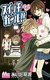 スイッチガール!! 23 (マーガレットコミックス)