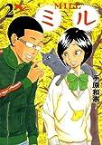 ミル(2) (ビッグコミックス)