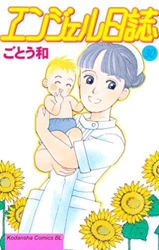 エンジェル日誌(30) (BE・LOVEコミックス)