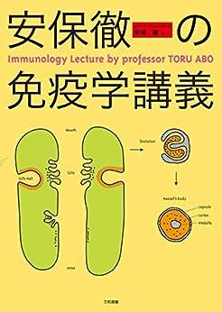 [安保 徹]の安保徹の免疫学講義