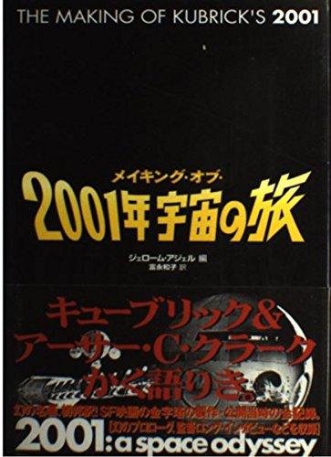 メイキング・オブ・2001年宇宙の旅