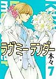 ラヴ ミー テンダー (7) (バーズコミックス ガールズコレクション)