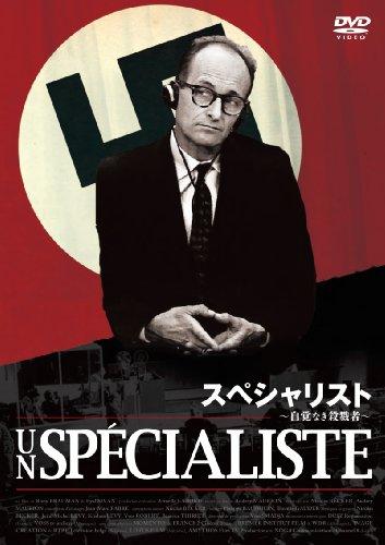 スペシャリスト / 自覚なき殺戮者 (HDニューマスター版) [DVD]の詳細を見る