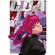 機動戦士ガンダムC.D.A 若き彗星の肖像(3) (角川コミックス・エース)
