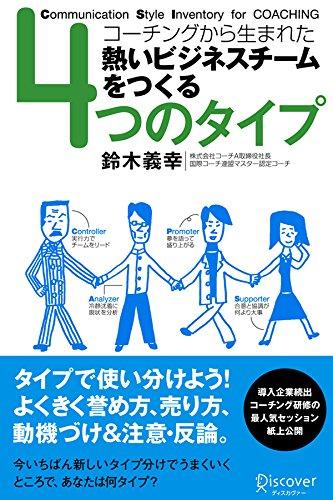 熱いビジネスチームをつくる4つのタイプ 鈴木義幸