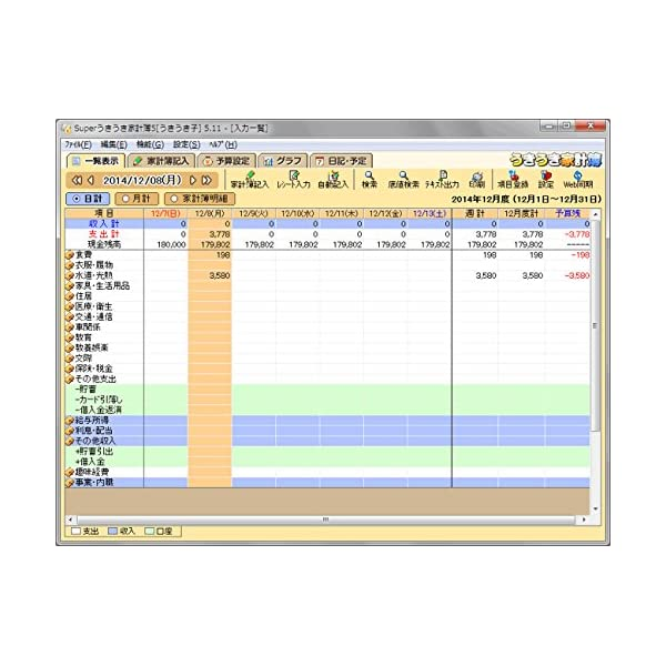 Superうきうき家計簿 Ver.5の紹介画像5