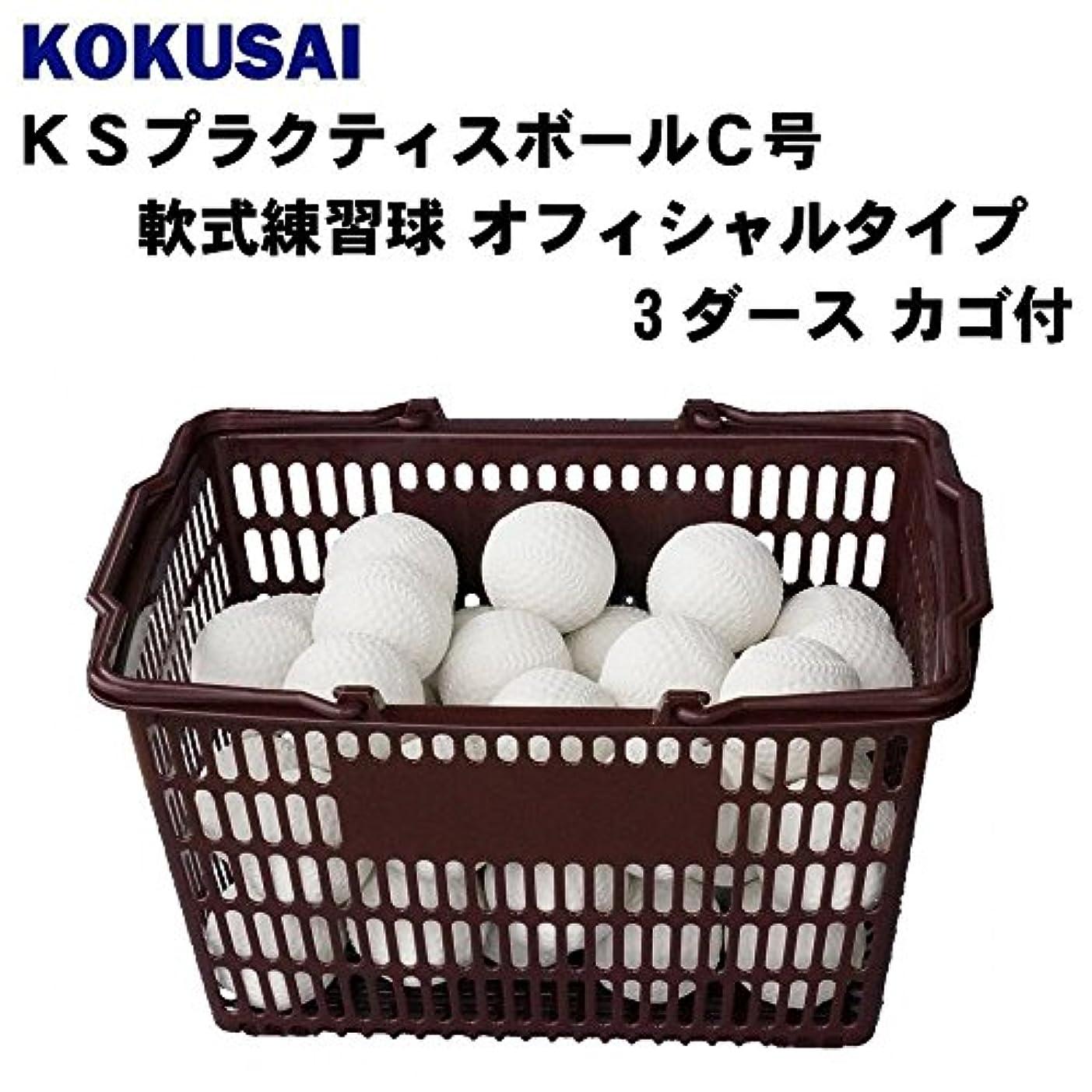 練習皮不承認コクサイ KOKUSAI KSプラクティスボールC号 軟式練習球 オフィシャルタイプ 3ダース カゴ付