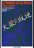 大衆の反逆 (ちくま学芸文庫)