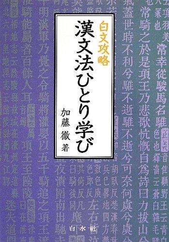 白文攻略 漢文法ひとり学び