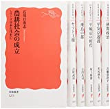 シリーズ 日本古代史 全6巻セット (岩波新書)