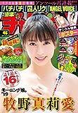 週刊少年チャンピオン2019年46号 [雑誌]