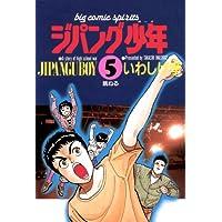 ジパング少年(5) (ビッグコミックス)