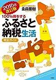 2015年改訂版 ふるさと納税生活 完全ガイド (SPA!BOOKS)