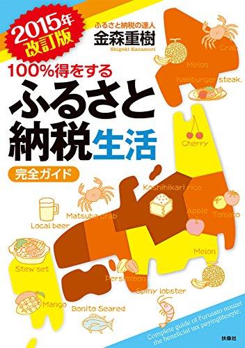 [画像:2015年改訂版 ふるさと納税生活 完全ガイド (SPA!BOOKS)]