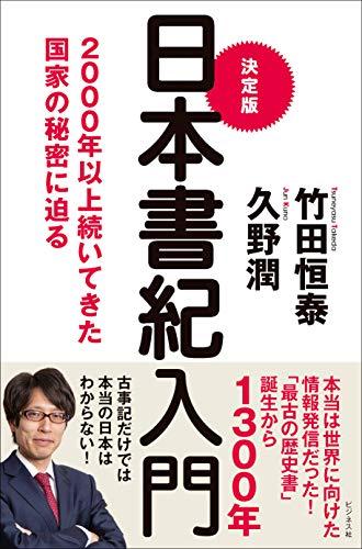 決定版 日本書紀入門――2000年以上続いてきた国家の秘密に迫る