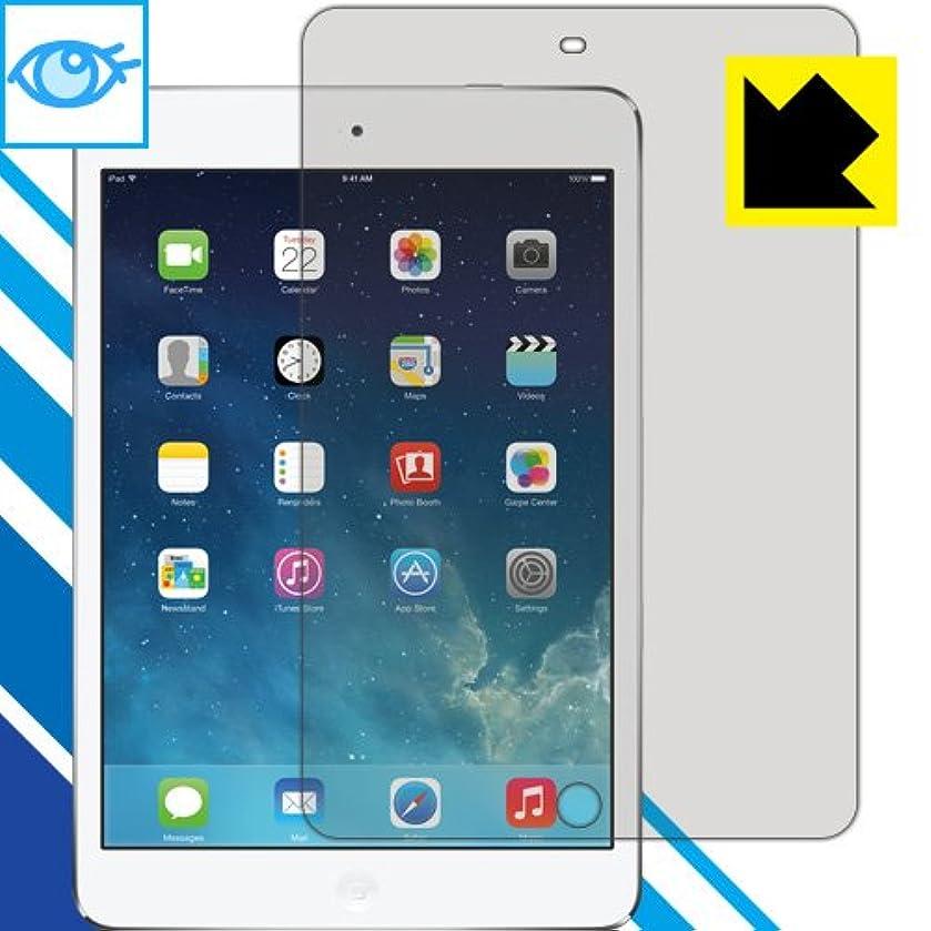 溢れんばかりの連鎖発明ブルーライトカット保護フィルム iPad mini(第1世代) / mini 2 日本製
