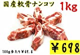 新商品 激安挑戦 大人気 国産 豚軟骨 カット済 なんこつ切り 1kg 猪軟骨 豚肉 ナンコツ 冷凍食品 冷凍のみ発送 中華食材 中華食品