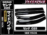 ★セレナ C25系 純正タイプ サイドバイザー 4枚セット★/ドアバイザー スモーク エアロ
