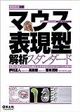 マウス表現型解析スタンダード〜系統の選択、飼育環境、臓器・疾患別解析のフローチャートと実験例 (実験医学別冊)
