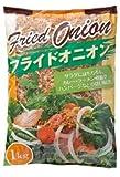 トマトコーポレーション パストデコ 業務用フライドオニオン 1kg