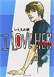 I LOVE HER 2 (集英社文庫(コミック版))