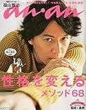 an・an (アン・アン) 2012年 3/7号 [雑誌] [雑誌] / マガジンハウス (刊)