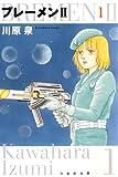 ブレーメンII 1 (白泉社文庫)