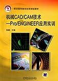 机械CAD/CAM技术-Pro/ENGINEER应用实训