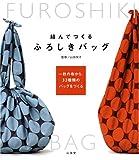 結んでつくるふろしきバッグ―一枚の布から、32種類のバッグをつくる 画像