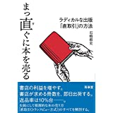 まっ直ぐに本を売る: ラディカルな出版「直取引」の方法