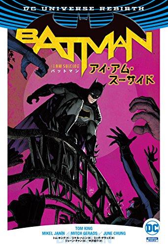 バットマン:アイ・アム・スーサイド (ShoPro Books DC UNIVERSE REBIRTH)の詳細を見る