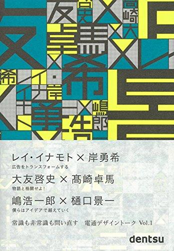 電通デザイントーク Vol.1の詳細を見る