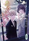 講談社X文庫 / 暁 美耶子 のシリーズ情報を見る